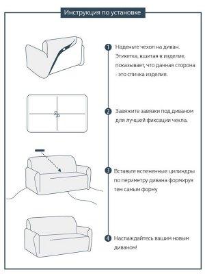 Чехол на диван трехместный ЧХТР071-16904, 195-230 см                              (s-104784)