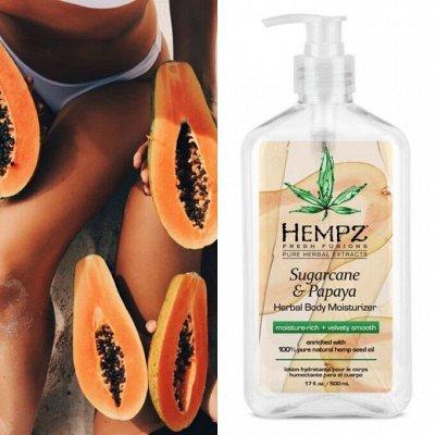 Косметика с быстрой доставкой - всё для вашей красоты — Легендарный Hepmz - вкусные новинки лимитки уже в продаже — Для тела