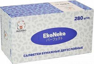 Салфетки в коробке выдергушки INSHIRO EkoNeko 2-х слойные (280шт)