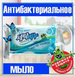 Хозяйственное мыло для стирки Sandokkaebi Антибактериальное, 230 гр