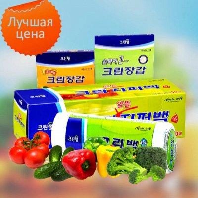 Лучшие! Товары для Вас, вашей кухни и дома из Южной Кореи.  —  Лучшая упаковка для хранения из Южной Кореи — Системы хранения