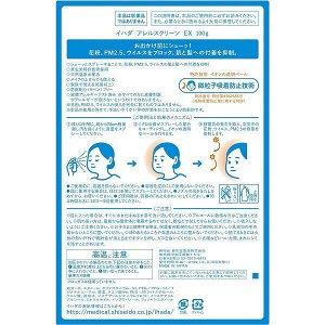 IHADA Allele Screen EX 100 г  Защита от вирусов