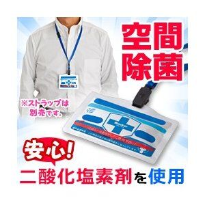 Блокатор вирусов - бейджик без шнурка и без пищепки.