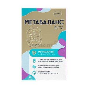 Метабаланс Вита Капс. 500Мг №28 (Бад)