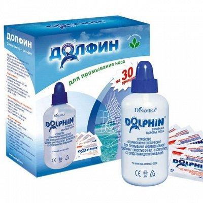 O`Vitaмины- Аптечка! Здоровье и красота! Для иммунитета! — Для Носов и Носиков — Красота и здоровье