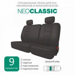Чехлы Carfort NeoClassic комплект для дивана 60/40, черный, 9 предм.(1/7)