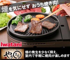 Газовый гриль/сковорода IWATANI CB-SLG-1