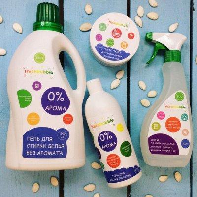 ✔Бакалея ✅ Скидки❗❗❗Огромный выбор❗Выгодные цены🔥 — Freshbubble - эко уборка в доме ♥ — Бытовая химия
