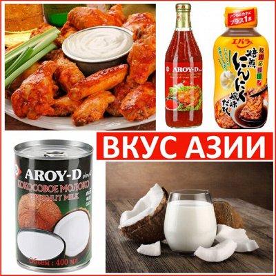 АА: АЗБУКА АЗИИ Только импортные продукты