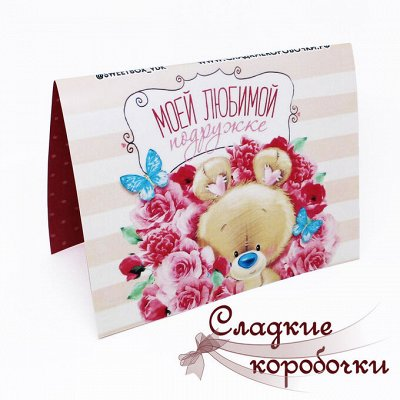 Шоколадные наборы! День тренера! День матери! Новый год!  — Другу, подруге — Праздники
