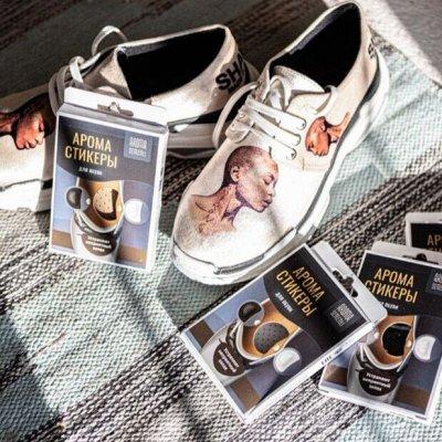 Арома-стикеры для обуви 💣. Быстрая покупка