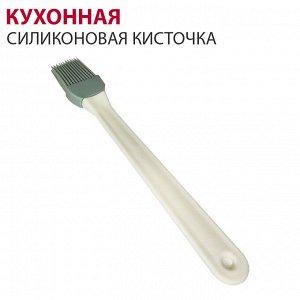 Кухонная силиконовая кисточка