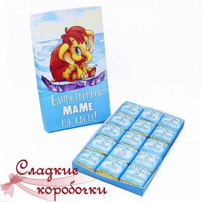 Шоколадные наборы для каждого! На любой случай) — 28 ноября — День матери