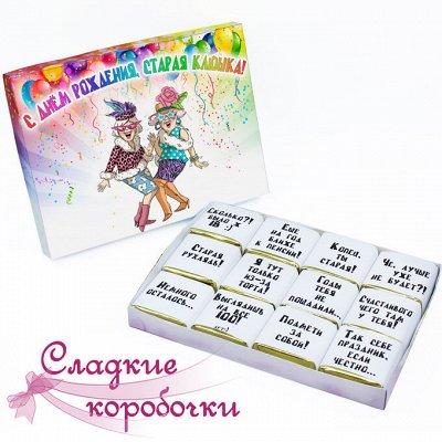 Шоколадные наборы! День тренера! День матери! Новый год!  — С днем рождения, универсальные — Праздники