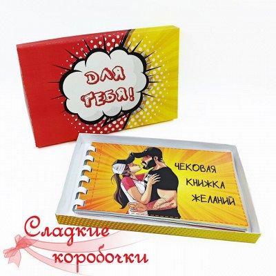 Шоколадные наборы на подарки самым близким🌺 — Чековые книжки желаний