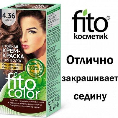 🌸FITO, Невская косметика и другие марки🌸. Большой выбор — Краски для волос Fitoкосметик — Краски