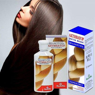 """Товары первой необходимости! Сиропы, вкусно и полезно! — """"МедикоМед""""- Активаторы роста волос, шампуни от выпадения! — Шампуни"""