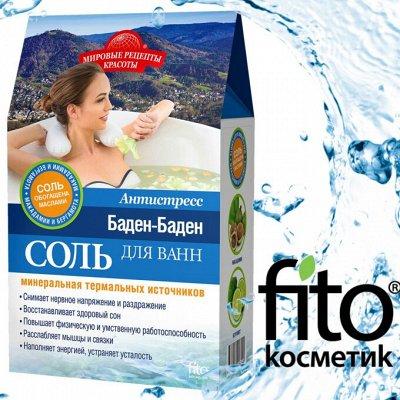 🌸FITO, Невская косметика и другие марки🌸. Большой выбор — Соль для ванны — Пены и соли для ванны