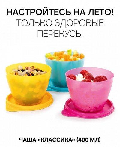 Наш большой пристрой до -80%🚚 — Tupperware® (Доставка 5 июня!) — Кухня