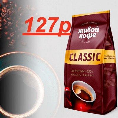 ✔Бакалея ✅ Скидки❗❗❗Огромный выбор❗Выгодные цены🔥 — Живой кофе МОЛОТЫЙ и ЗЕРНО. Цены снижены ❗️❗️❗️ СКИДКИ❗️❗️❗️ — Кофе и кофейные напитки