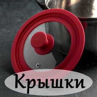 Любимая посуда и бытовые мелочи◇Акции и Скидки от поставщика — Крышки для сковород и кастрюль  — Крышки