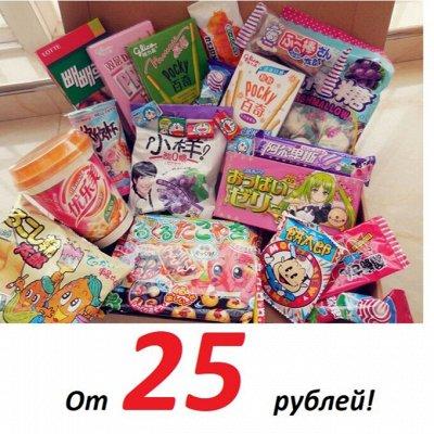 🌠4 Товары для дома! Быстрая раздача!😜 — Вкусняшки из Китая! — Красота и здоровье