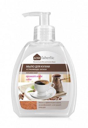 Мыло для кухни, устраняющее запахи, c ароматом кофе