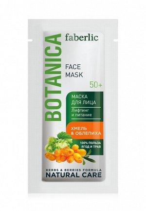 Маска для лица «Хмель & облепиха» Botanica