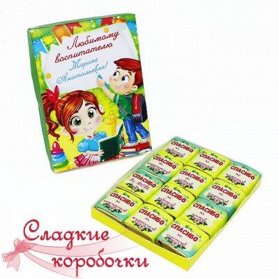 Шоколадные наборы на подарки самым близким🌺 — Воспитателям, персоналу детского сада