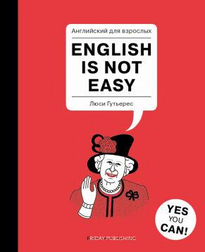 Английский для взрослых. English is not easy/Гутьерес Л.