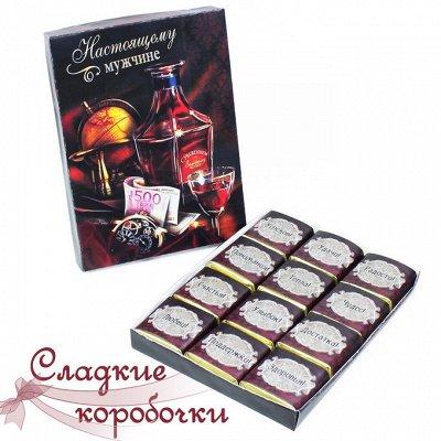 Шоколадные наборы для каждого! На любой случай) — Мужская коллекция