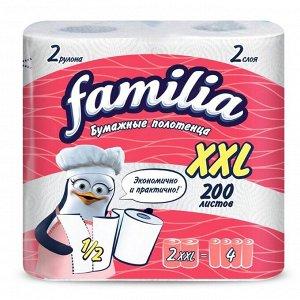 Полотенца бумажные Familia 2 слоя, 2 рулона XXL