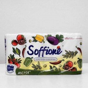 Полотенца бумажные Soffione Menu, 2 слоя, 4 рулона