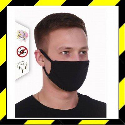 📌📌📌Невероятные новинки кпб .  В наличии . Быстрая выдача — Многоразовая защитная маска-62 руб — Бахилы и маски