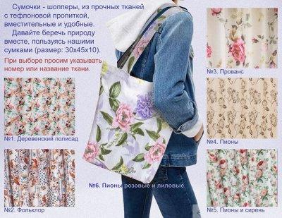 Польские скатерти, шторы и тюль. Качество! Стиль! Дизайн!    — Сумочки-шопперы — Большие сумки