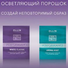 #OLLIN PROFESSIONAL -  Акция -30% + Новая линейка  — ОКРАШИВАНИЕ И ОСВЕТЛЕНИЕ — Окрашивание и осветление