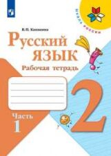 Канакина. Русский язык. Рабочая тетрадь. 2 класс. В 2-х ч. Ч. 1 /ШкР