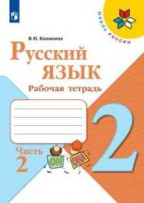 Канакина. Русский язык. Рабочая тетрадь. 2 класс.