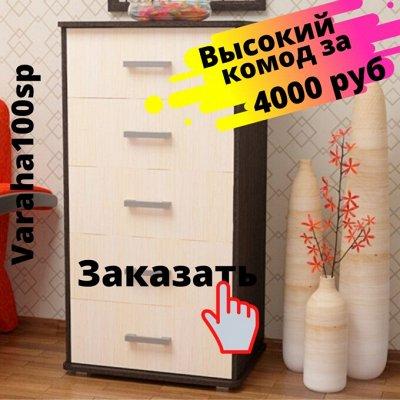 Новое поступление. Комоды, столы, шкафы, кухни — Высокие комоды 125 см всего за 4000 — Мебель