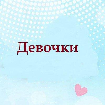 Обувь в наличии. Поступление российской обуви — Обувь для девочек — Для девочек