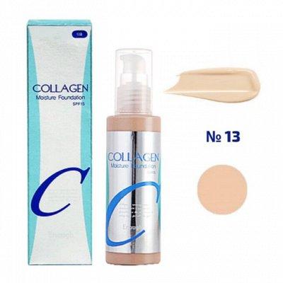 Premium Korean Cosmetics ☘️Раздача за 3 дня! Распродажа!! — ENOUGH — Защита и питание