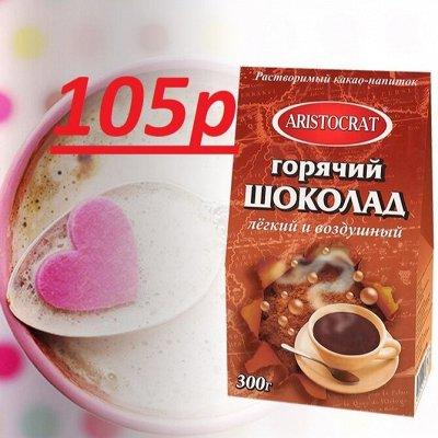✔Бакалея ✅ Скидки❗❗❗Огромный выбор❗Выгодные цены🔥 — Аристократ - Горячий шоколад, капучино Цены снижены ❗️❗️❗️ — Какао и горячий шоколад