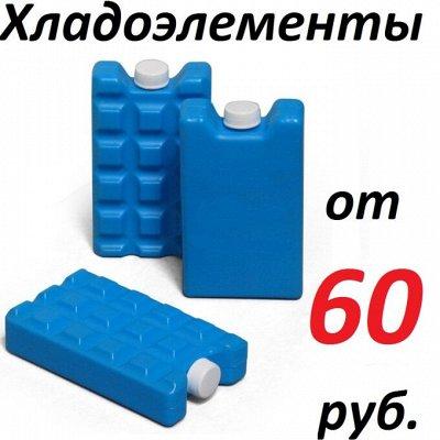 61*Товары для спорта, туризма и путешествий* — Супер акция! Хладоэлементы от 60 рублей! — Все для рыбалки