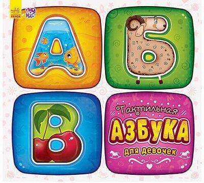 Осенний ценопад до 60%! Детский микс: одежда, игрушки, книги — Моя первая азбука — Развивающие книги