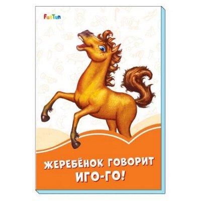 Осенний ценопад до 60%! Детский микс: одежда, игрушки, книги — Книжки развивашки на картоне малышам — Детские книги