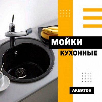 Сантехника GROHE - только сейчас по старым ценам! — Мойки кухонные АКВАТОН — Для ремонта