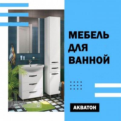 Сантехника GROHE. С октября повышение цен! — Мебель для ванной комнаты АКВАТОН — Мебель