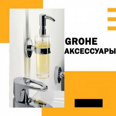 Grohe, JD, KLUDI-великолепная сантехника!-24/2020 — Grohe-аксессуары — Ванная
