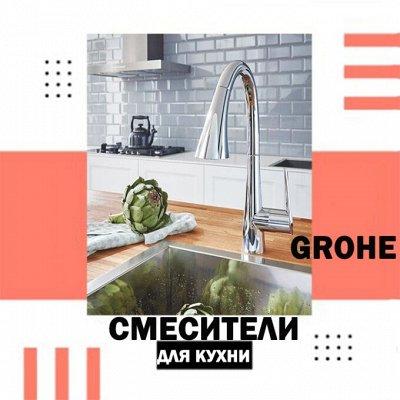 Сантехника GROHE - только сейчас по старым ценам! — Grohe-смесители для кухни — Кухня