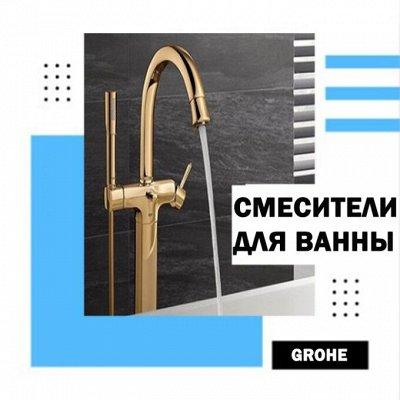 Сантехника GROHE - только сейчас по старым ценам! — Grohe-смесители для ванны и душа — Для ремонта